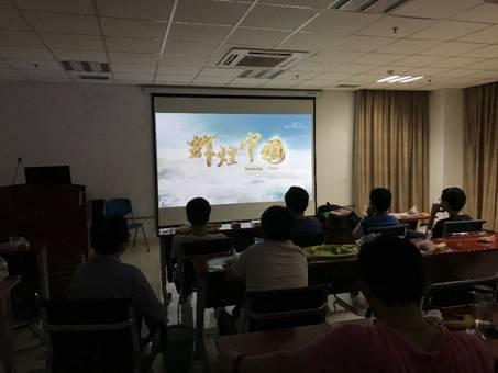 集体观看纪录片《辉煌中国》